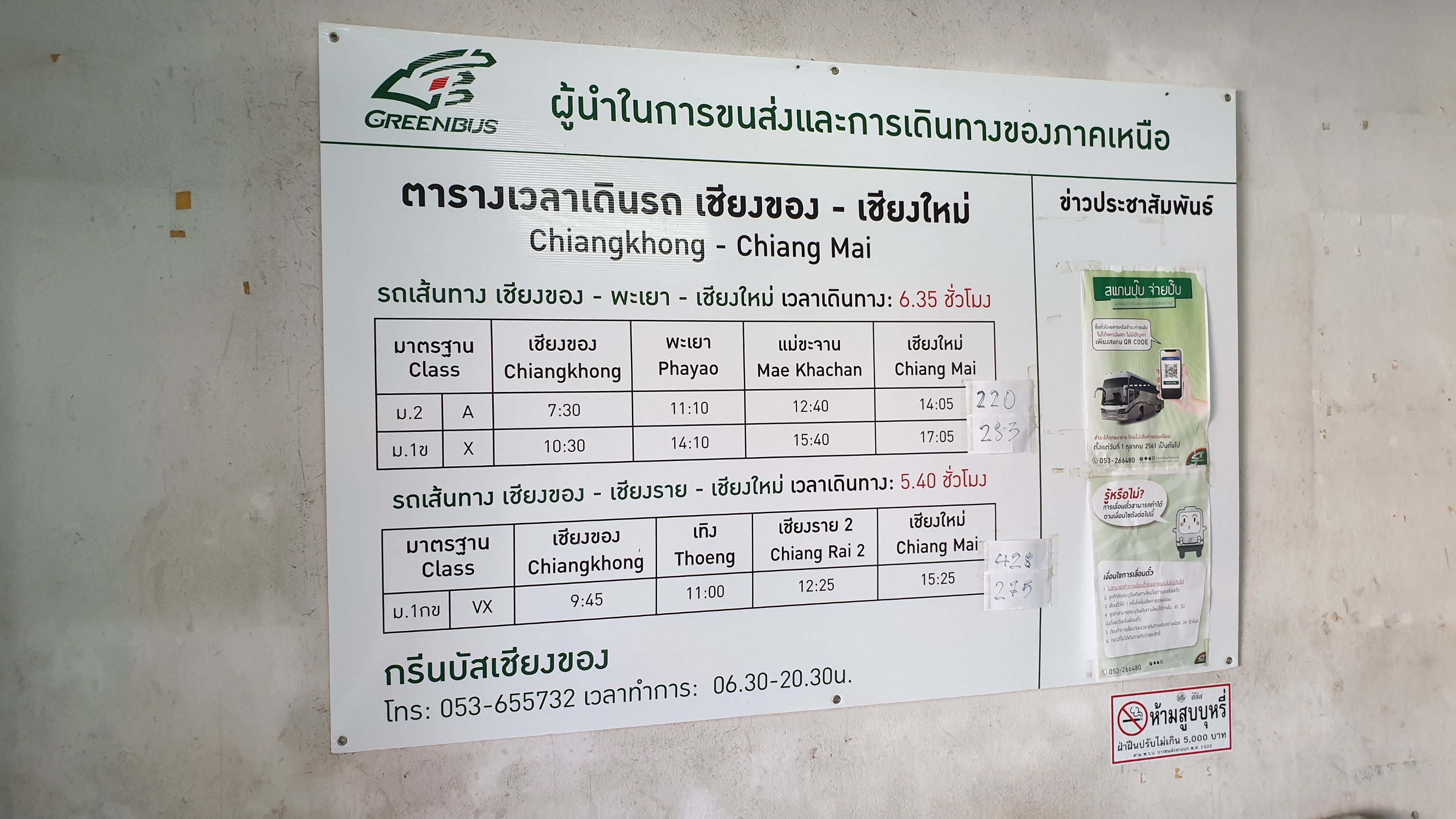 Bus timetable and prices for Chiang Khong to Chiang Mai